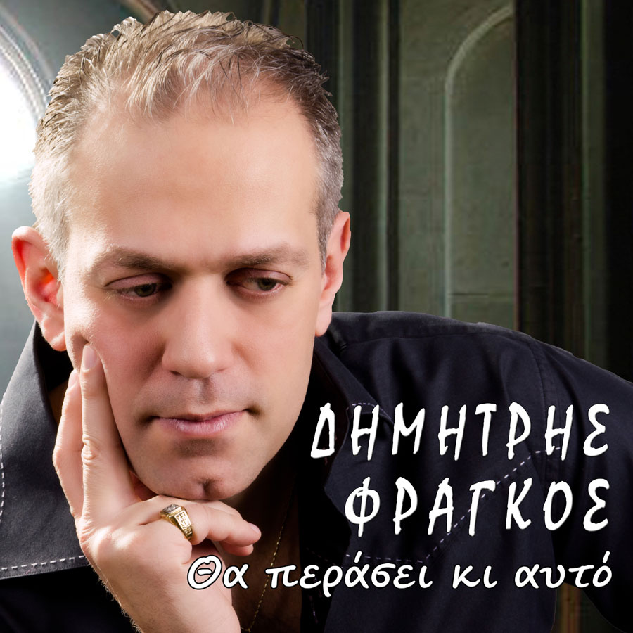 dimitris-fragkos-cover